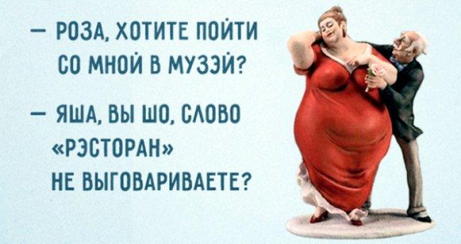 - Роза, я хочу наконец таки пожить немного и для себя!..