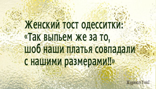Одесские анекдоты об отношениях любящих пар