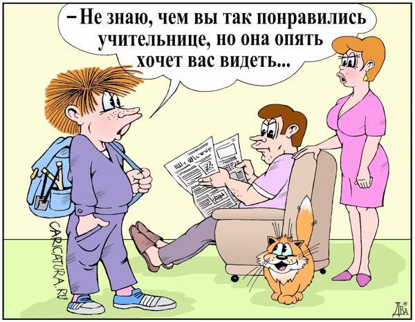 Родителей в школу!