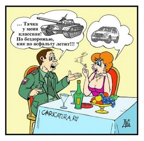Водка в багажнике, девки в машине, какие будут дальнейшие указания?...