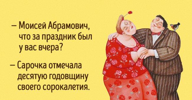 Цилечка, и шо ты такая грустная? Одесские анекдоты.