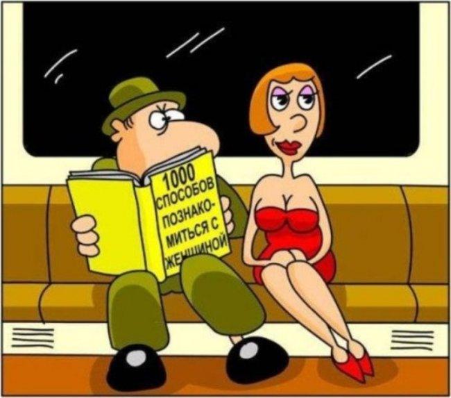 Девочки, а знаете как заставить мужа быстро вернуться с гулянки?