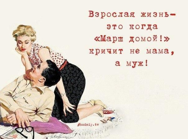 Самые правильные отношения начинаются зимой. Анекдоты.