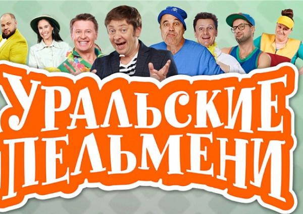 На приеме у врача с Уральскими Пельменями