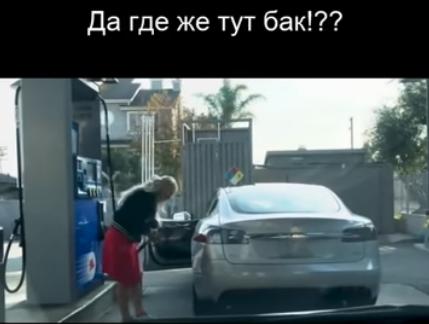 Tesla на бензиновой заправке + Блондинка