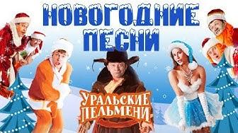 Новогодние песни - Уральские Пельмени / В гостях с Уральскими Пельменями. 2 часть