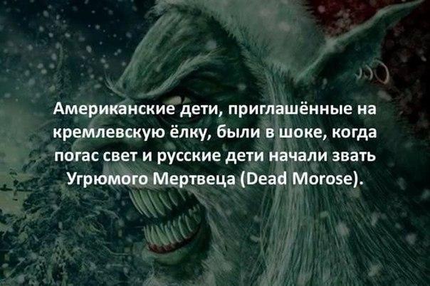 — Миша-а-а-а! С Но-о-овы-ы-ым го-о-д-о-ом! Анекдоты (02.01.19)