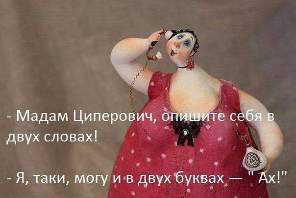 — Софочка, ты вся такая воздушная... Еврейские анекдоты