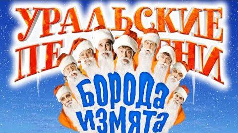 Борода измята - Уральские Пельмени (полный выпуск) ❄ Старый Новый год