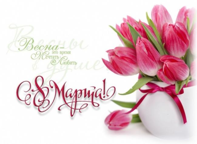 Дорогие женщины, с праздником 8 марта!!!