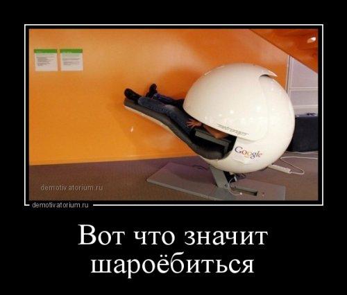 Подборка демотиваторов (09.04.19)