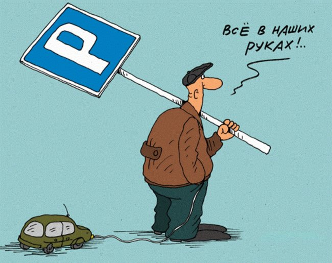 Парковщик