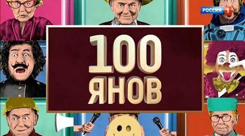 100янов шоу Юрия Стоянова от 31.05.2020