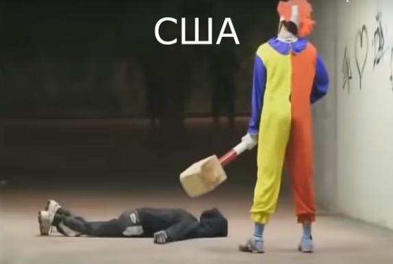 Реакция американцев и россиян на клоуна с кувалдой
