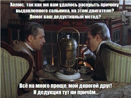 Приключения Шерлока Холмса и доктора Ватсона. Секрет выдавленного сальника распредвала.